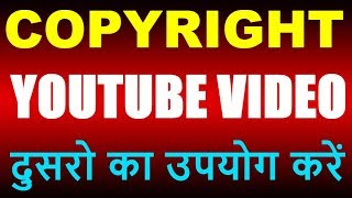 YouTube Copyright - Can I Use Someone Elses Song On My Video   legal use of youtube videos