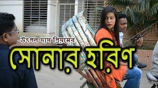 Sonar Horin/সোনার হরিণ/ Bangla New Shortflim 2017/utpal das priom/shohel rana/sinthiya akter