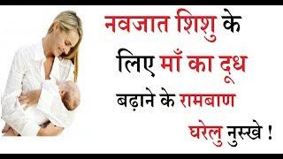 नवजात शिशु के लिए माँ का दूध बढ़ाने के रामबाण घरेलु नुस्खे   Home remedies to increase breast milk
