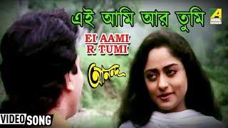 Ei aami r tumi - Kabita Krishna Murti & Suresh Wadkar - Ananda