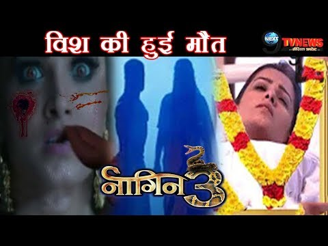 Xxx Mp4 NAAGIN 3 विश की हुई दर्दनाक मौत खुल गया विक्रांत सुमित्रा का राज़ VISH DEATH TRACK COLORS TV 3gp Sex