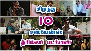 சிறந்த 10 தமிழ் சஸ்பென்ஸ் படங்கள்   Top 10 Best Suspense Thriller Movies in Tamil Cinema