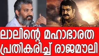 Rajamouli talks about Mohanlal