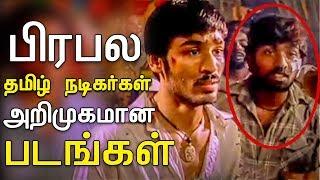 10 தமிழ் நடிகர்களின் உண்மையான முதல் படம் | The Real debut films of tamil actors #tamilactors