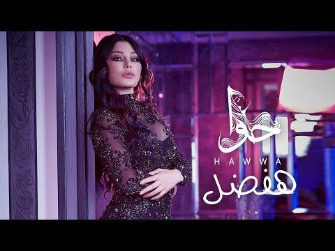 Xxx Mp4 Haifa Wehbe Hafdal Official Lyric Video هيفاء وهبي هفضل 3gp Sex