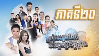 រឿង ក្រមុំបេះដូងដែក ប៉ះអង្គរក្សចិត្តខ្លាំង ភាគទី២០ / Steel Heart Girl / Khmer Drama Ep20
