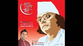 ISLAMIC SONG of Kazi Nazrul Islam by AlAmin Khan