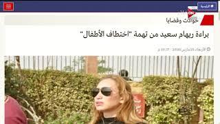 كل يوم - براءة ريهام سعيد من تهمة خطف الأطفال .. وتعليق عمرو أديب
