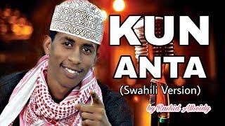 Kun Anta (Swahili Version) by Rashid Alheidy | Vocals Only Nasheed