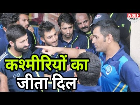 Xxx Mp4 M S Dhoni ने ऐसे जीता J K Cricket Team का दिल 3gp Sex