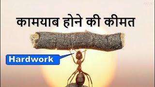 कामयाब होने की कीमत Hardwork | Motivational video in hindi
