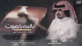 يالبيه ياصوت I كلمات محمد بن بداح السهلي I أداء فلاح المسردي