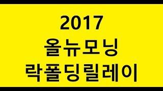 기아 2017 올뉴모닝 락폴딩릴레이 튜닝 장착동영상 diy 2017.11.26[혜주파] HEJUPA