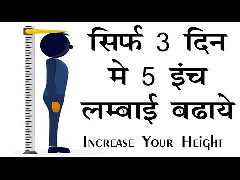 рд╕рд┐рд░реНрдл 3 рджрд┐рди рдореЗрдВ 5 рдЗрдВрдЪ рд▓рдВрдмрд╛рдИ рдмрдврд╝рд╛рдпреЗ - Increase Your Height