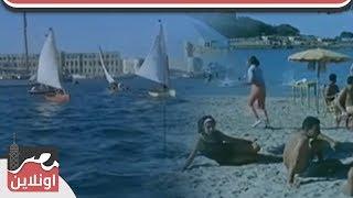 فيديو نادر جدا - رقي مدينة الاسكندريه في الخمسينييات و السيتينيات