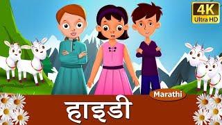 हाईडी एका अनाथ मुलीची गोष्ट - छान छान गोष्टी मराठी - Heidi in Marathi - 4K UHD - Marathi Fairy Tales