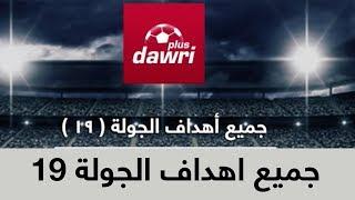 جميع اهداف الجولة 19 من الدوري السعودي للمحترفين
