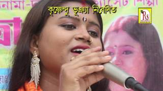 Aj Esechhi Ami | আজ এসেছি আমি | New 2017 Bengali Folk Song | Sumitra Paul | Sumitra Paul