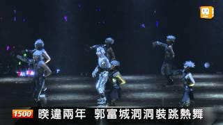 【2012.08.12】郭富城小巨蛋開唱 體操舞吸睛