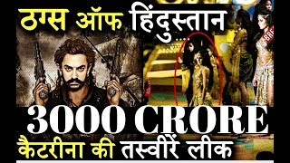 THUGS OF HINDOSTAN |16 Interesting Facts | Amitabh Bachchan , Aamir Khan , Katrina Kaif