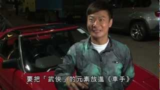 车手製作特輯之技術解構篇 - Motorway making of