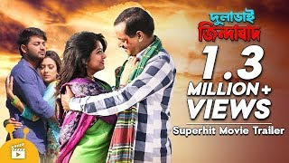 Dulabhai Jindabad | Trailer | Bangla Movie | Dipjol | Bidya Sinha Mim | Moushumi