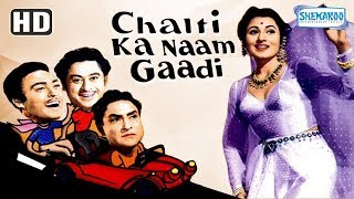 Chalti Ka Naam Gaadi (HD) (1958) Hindi Full Movie in 15 Min - Kishore Kumar, Madhubala, Ashok Kumar