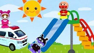 アンパンマン アニメ おもちゃ 滑り台❤公園のすべり台で遊ぼう♪ケガに気をつけて! animation Anpanman Toy