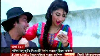 "Apu Biswas & Sakib Khan's News Bangla Movie ""Raza 420"" Released in Bangladesh,Jamunatv Luxshowbiz"
