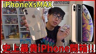 【喳開箱#65】史上最貴台幣52900的手機降臨!!《iPhoneXsMAX》