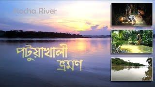 Tour to my village - Join with me | Patuakhali Kuakata | কুয়াকাটার শহর পটুয়াখালী