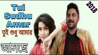 Tui Sudhu Amar_তুই শুধু আমার_Soham_Mahiya_Mahi_upcoming movie news