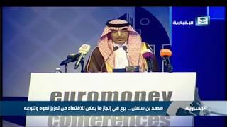 محمد بن سلمان.. برع في إنجاز ما يمكن للاقتصاد من تعزيز نموه وتنوعه