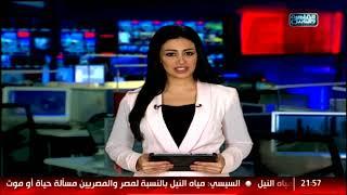 نشرة اخبار العاشرة من القاهرة والناس  18 نوفمبر