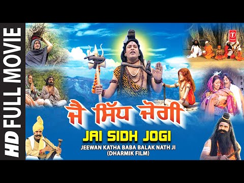 Xxx Mp4 Jai Sidh Jogi Part 1 Jeevan Katha Baba Balaknath Ji Punjabi Devotional Movie I Jai Siddh Jogi 3gp Sex