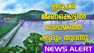Kerala rains: 4th shutter of Idukki dam opened; water level continues to rise