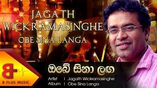ඔබේ සිනා ලග   Obe Sina Langa - Jagath Wickramasinghe