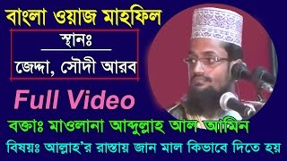 [Bangla Waz] আল্লাহর রাস্তায় জান মাল কিভাবে দিতে হয়ঃ আব্দুল্লাহ আল আমিন। (Full Video)