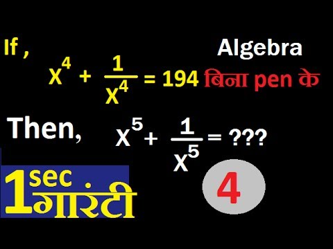 Algebra के सबसे मुश्किल Question की सबसे आसन ट्रिक  I SSC CGL 2017 Preparation 1 seconds tricks math