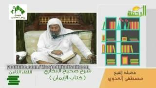 شرح صحيح البخاري (8) - للشيخ مصطفى العدوي