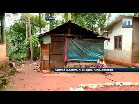 Xxx Mp4 14 Year Old Girl And 16 Year Old Boy Get Married In Wayanad Mathrubhumi News 3gp Sex