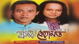 হাসর কেয়ামত || Hashor Keyamot || Akkas Dewan & Kamrul Dewan