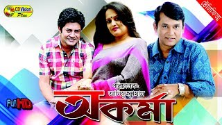 Okorma | Most Popular Bangla Telefilm | Azizul Hakim, Ishita, Nasim, Dolly Zohur | CD Vision