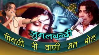 BEST OF JANMASTHAMI SONG|| PIYAJI RI VANI MAT|| JUGALBANDI PRAKASH MALI SAYAM PALIWAL||AUDIO JUKEBOX
