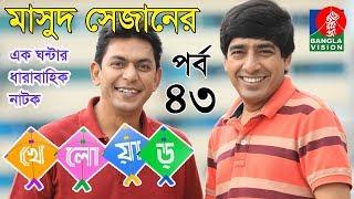 kheloar-খেলোয়াড় | Part-43 | Chanchal | Moutushi | Ezaz | Bangla Natok 2018 | Banglavision Drama