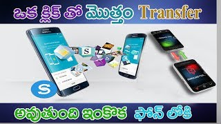 WOW! You Can Transfer Data From Mobile to Mobile With Just ONE Click | Technology | Net India