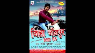 Denjar Jila Jaunpur ! jila jaunpur don hai ! New Bhojpuri Songs 2018