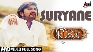 Dhimaku | Suryane | Naveen Krishna| Paavani | Mayuri | Arjun Janya | Kannada Video Song