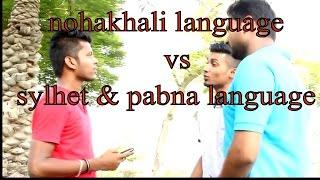 Nohakhali vs  Sylhet vs pabna..language problem.bangla  funny video 2016 by(heyyo whatsup)