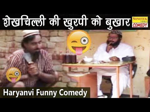 Xxx Mp4 शेख चिल्ली की सुपर हिट कॉमेडी शेख चिल्ली की खुरफी को बुखार Dehati Funny Comedy Haryanvi Funny 3gp Sex
